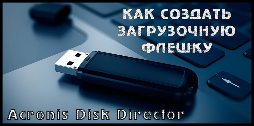 acronis disk director создать загрузочную флешку