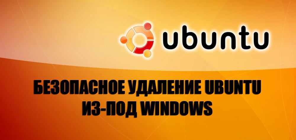 Безопасное удаление Убунту из-под Windows