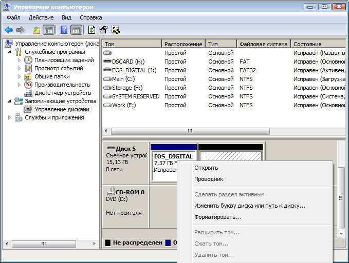 Скриншот управление компьютером