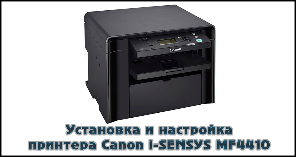 Установка и настройка принтера Canon i-SENSYS MF4410