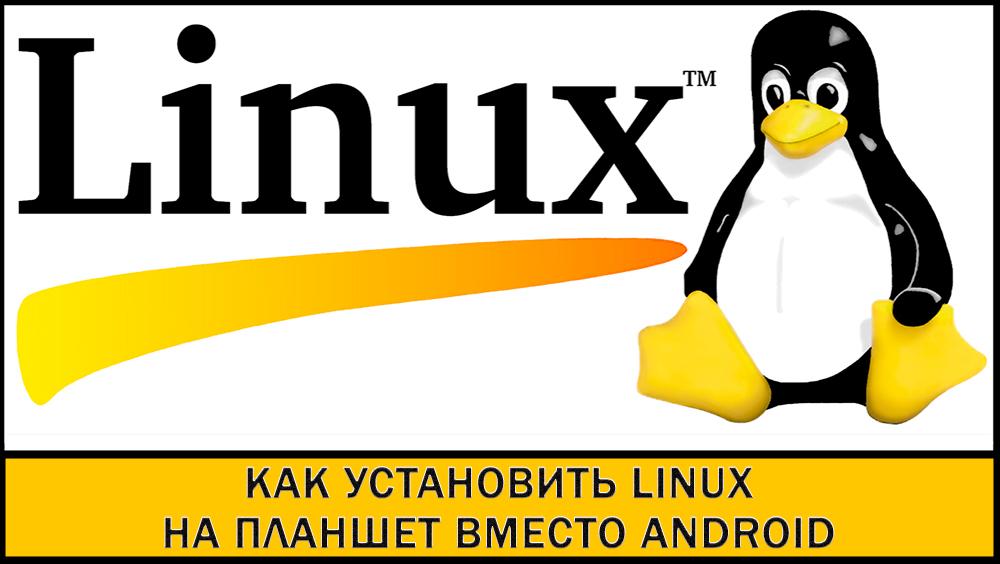 Установка Linux на планшет