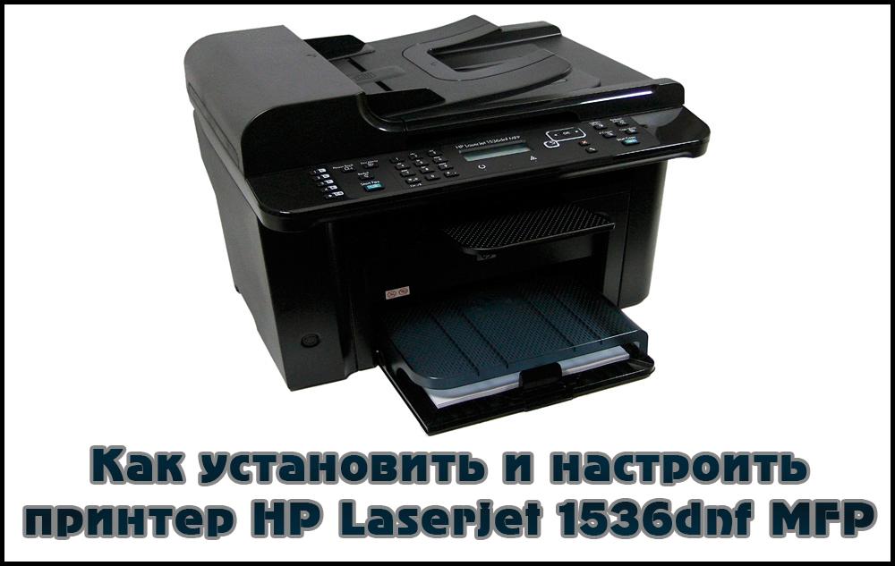 Установка и настройкапринтер HP LaserJet Pro M1536dnf MFP