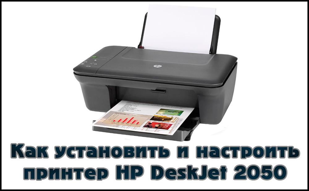 Как установить и настроитьпринтер HP LaserJet 2050