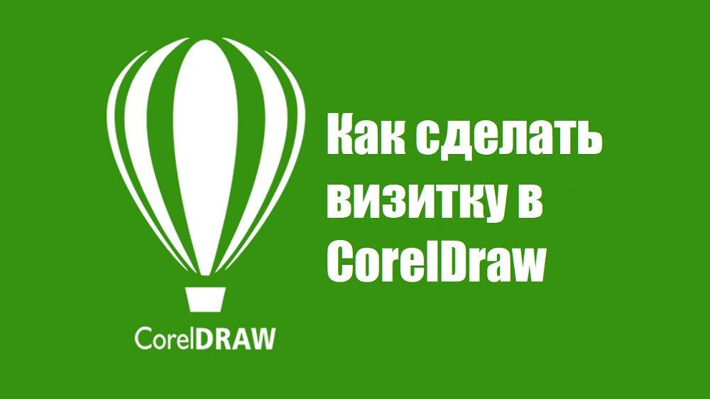 Визитка в CorelDraw