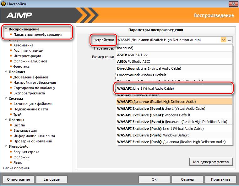 WASAPI Line 1 (Virtual Audio Cable)