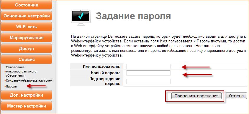 Задание пароля Urvel