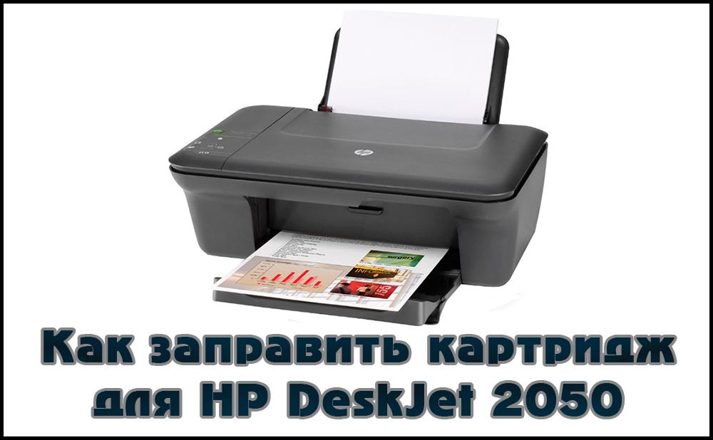 Заправка картриджа для принтера HP LaserJet 2050