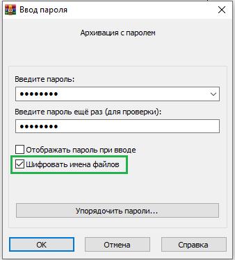 Архивация с паролем