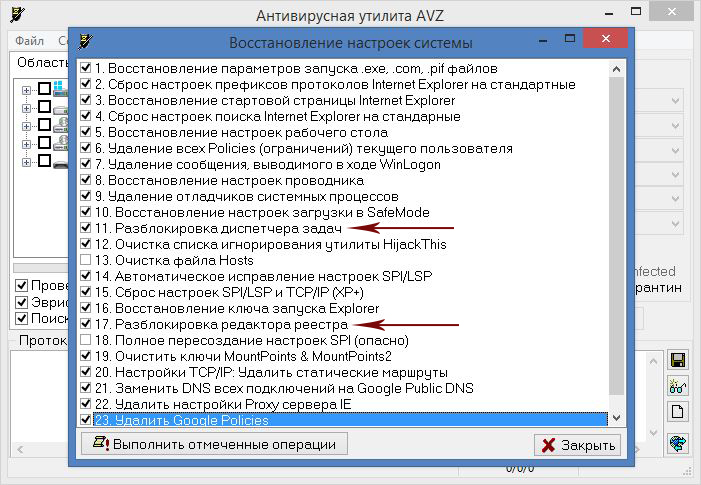 Настройка параметраAVZ