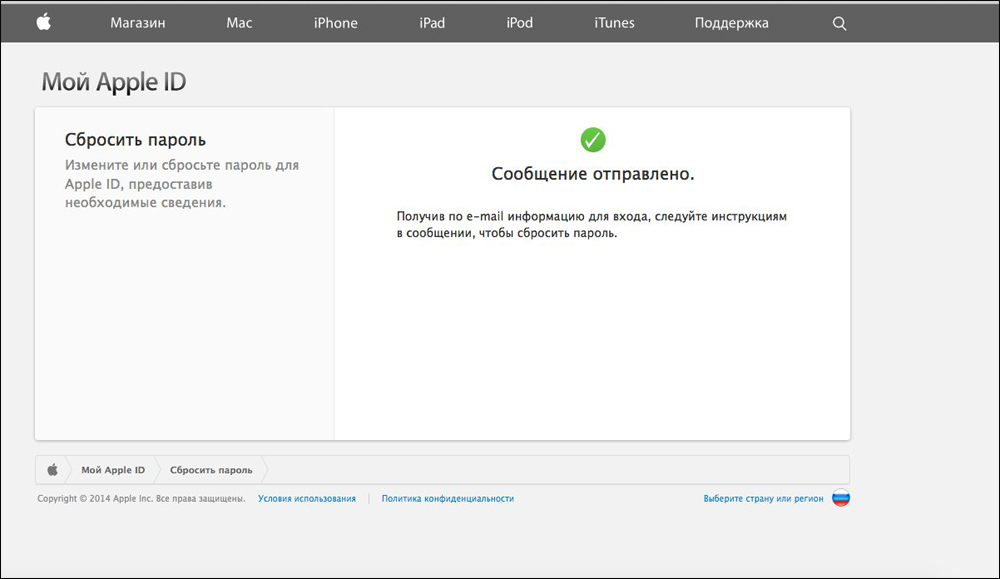 Cброс пароля при помощи Apple ID