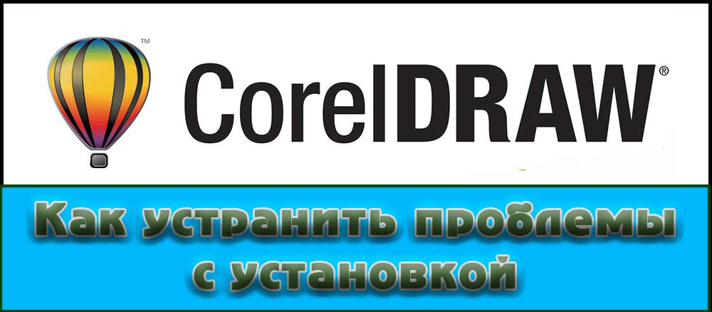 Причины ошибки установки CorelDraw