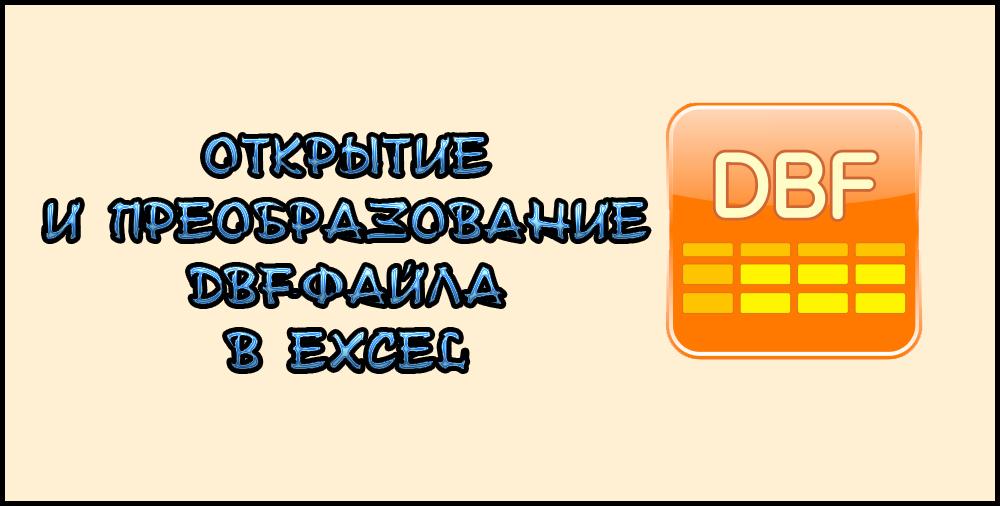 Открытие DBF-файла