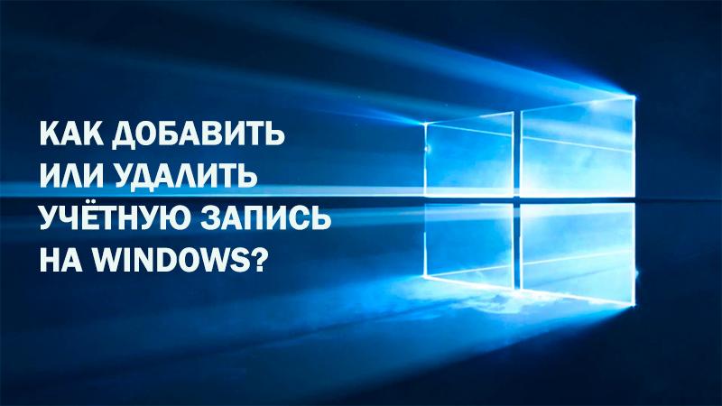 Добавить учетную запись Windows