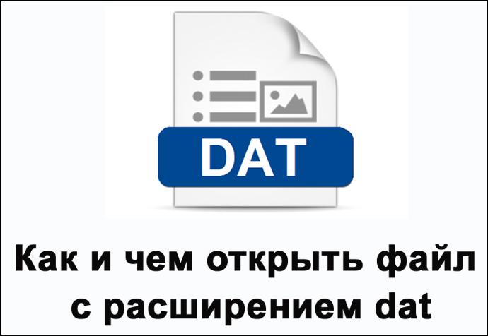 Файл с расширением DAT
