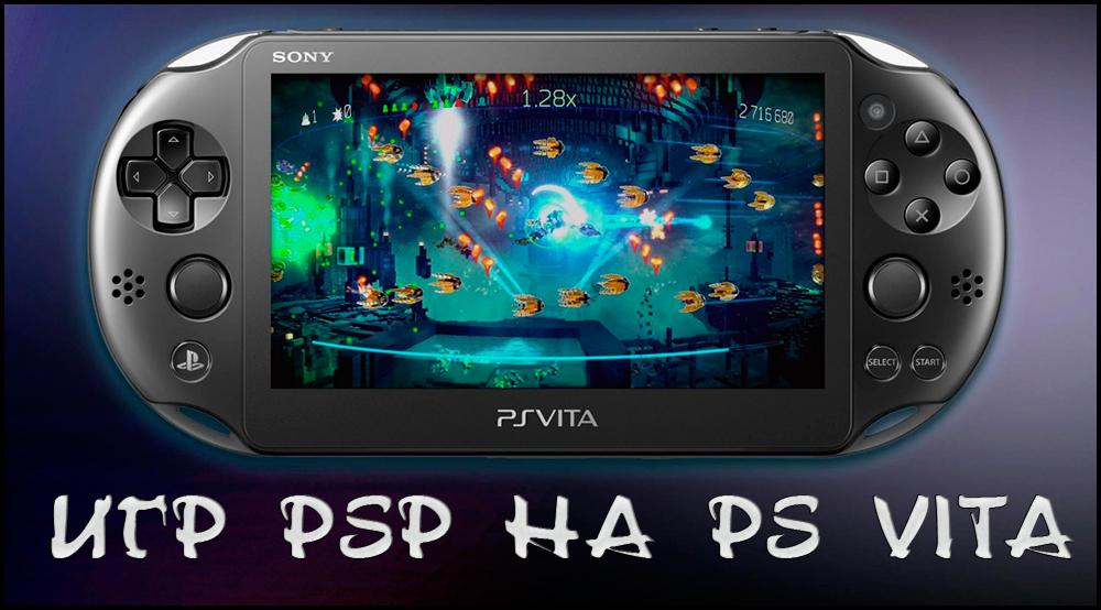 Игры PSP на PS Vita