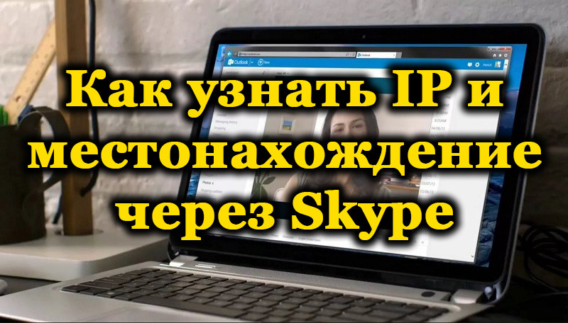 IP и местонахождение в Skype