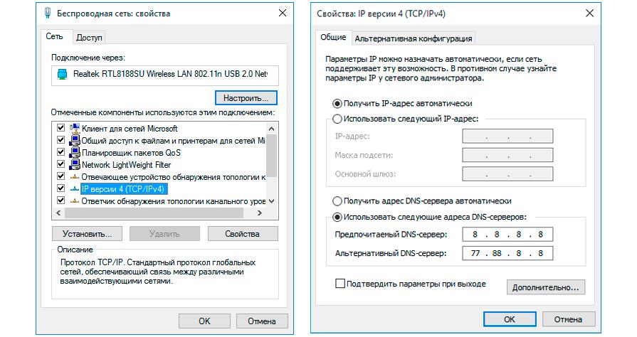 IP версии 4 - Настройка DNS