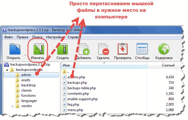 Как переместить файл