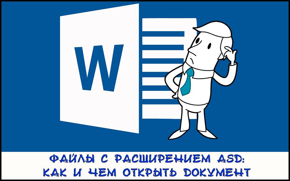Как работать с ASD-файлом