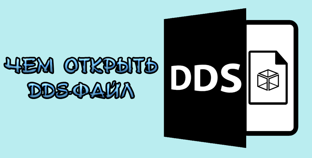 Чем открыть DDS-формат файлов