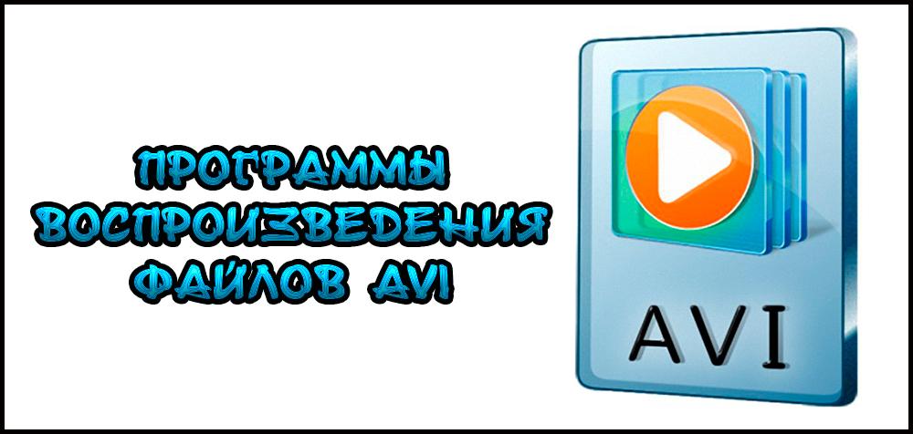 Открытие файла AVI