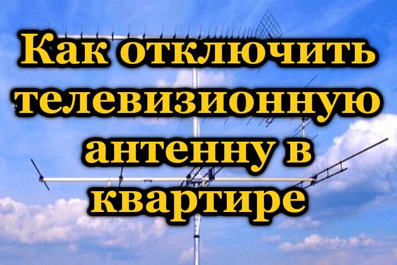 Отключение антенны