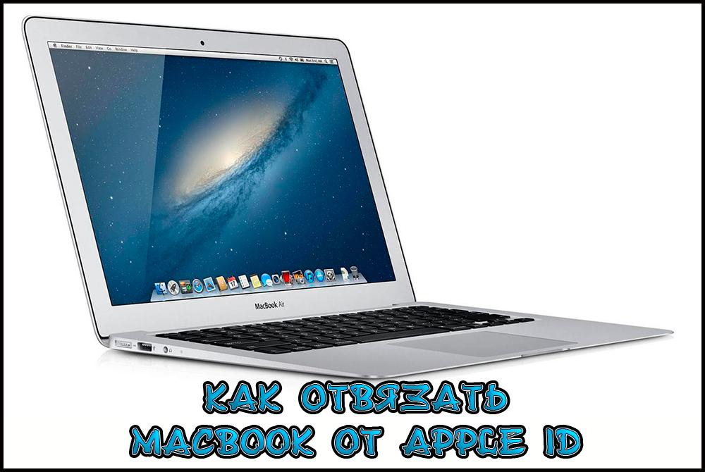 Как отвязатьMacBook от Apple ID