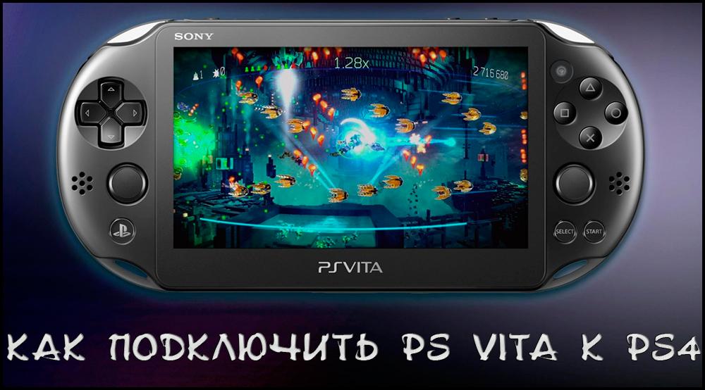 СинхронизацияPS Vita и PS4