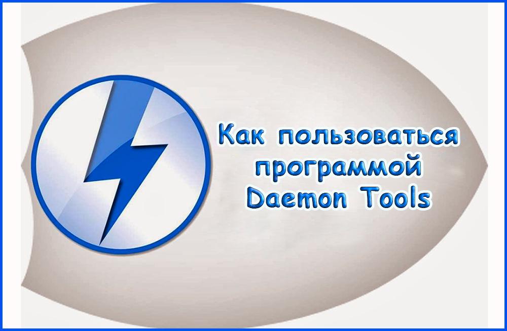 Как работать с программойDaemon Tools