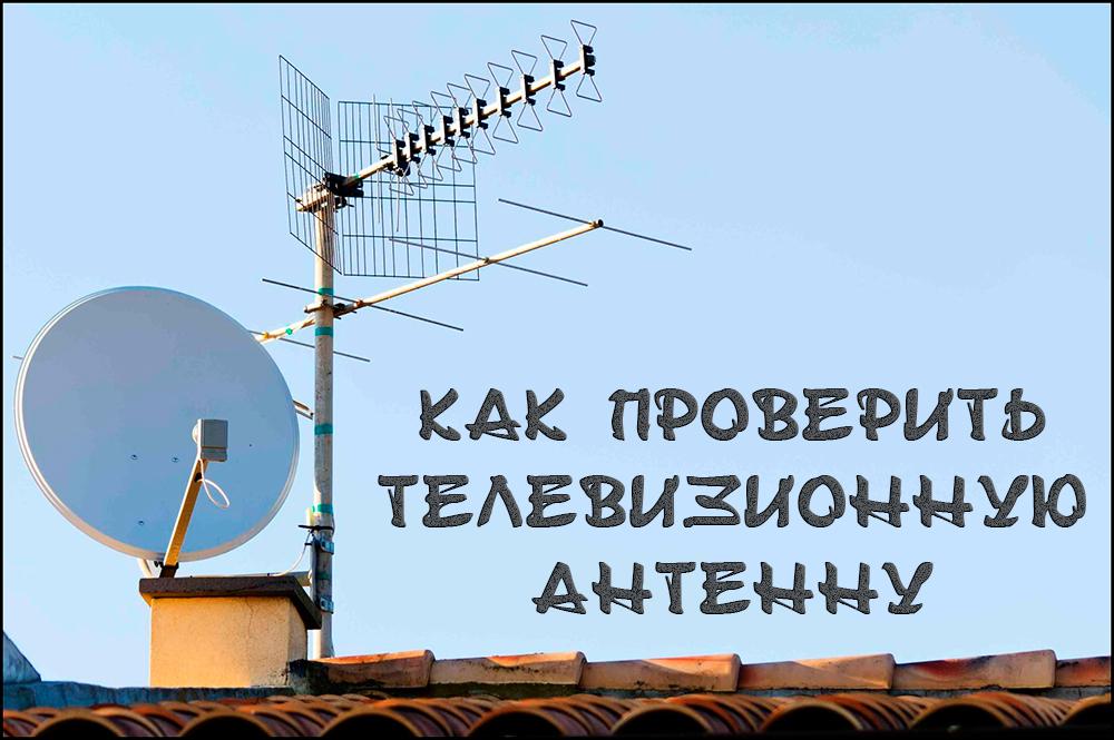 Как узнать какой сигнал антенны по адресу
