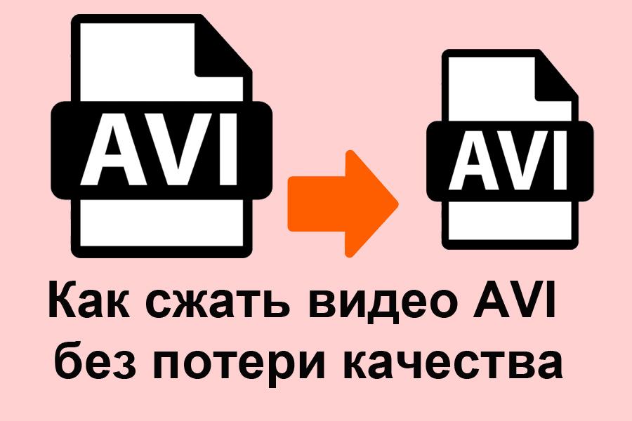 Как сжать видео AVI