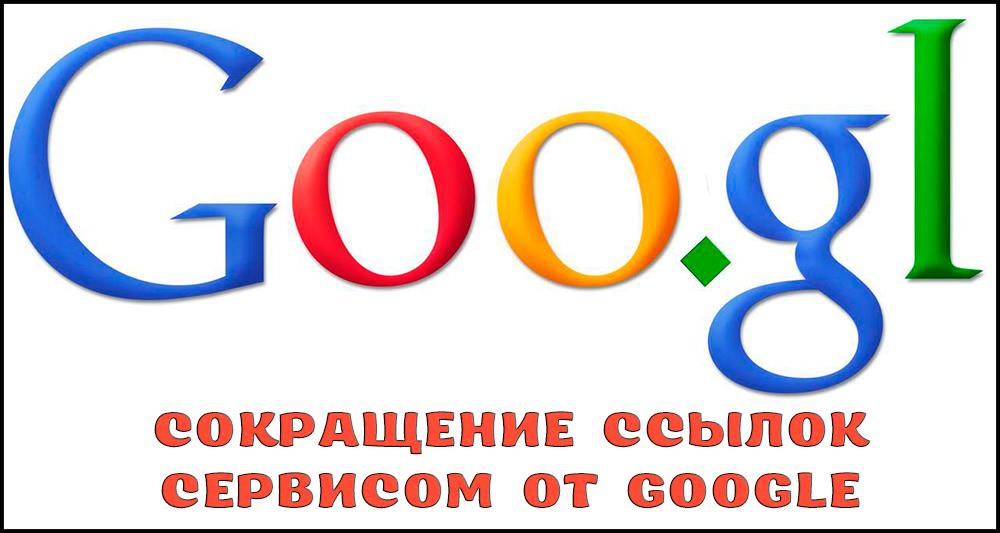 Использование сервиса Google