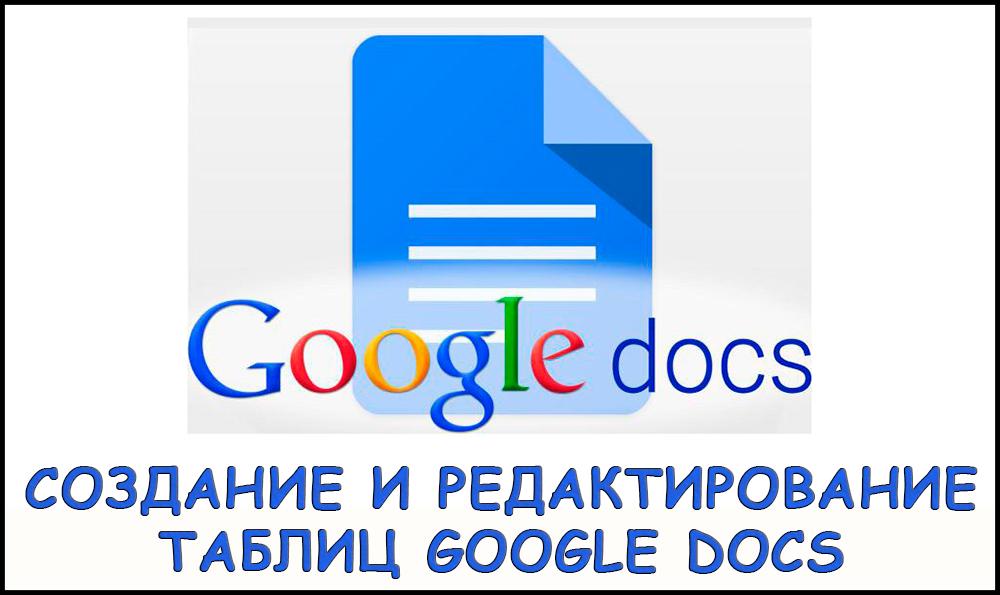 Работа с таблицамиGoogle