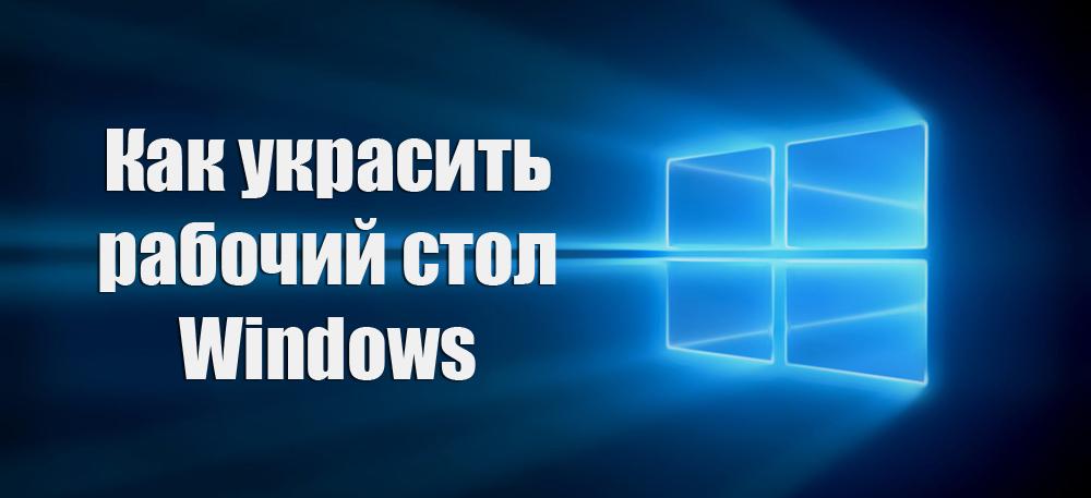 Как украсить рабочий стол Windows