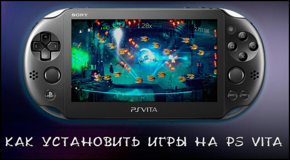 Как играть наPS Vita