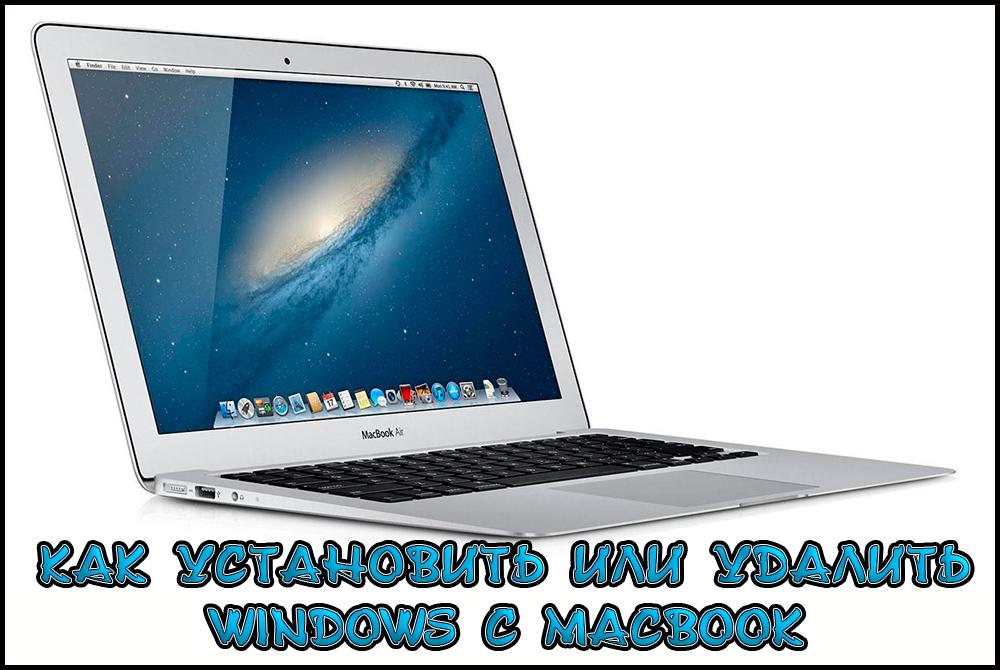 Windows на MacBook