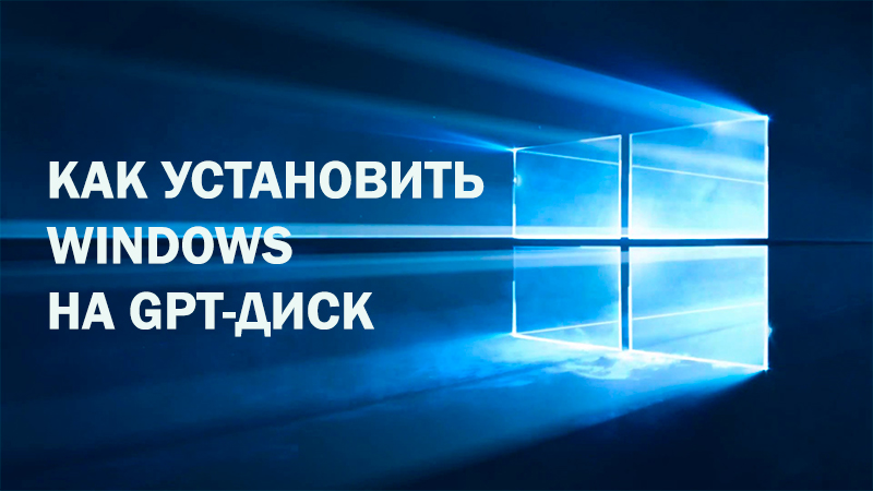 Как установить Windows на GPT-диск