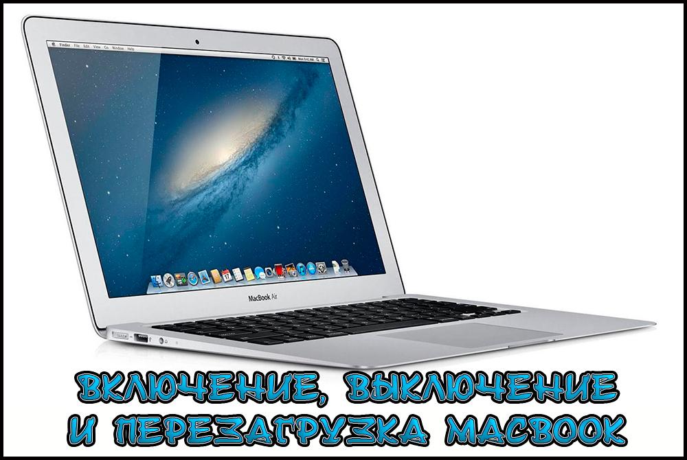 Как включать, выключать и перезагружать MacBook