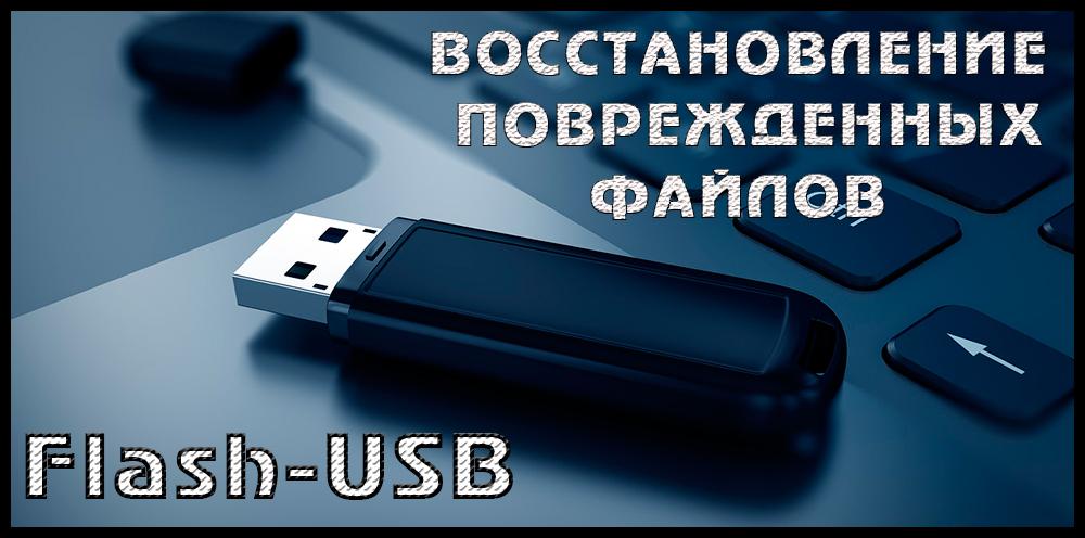 Извлечь файлы из поврежденной флешки