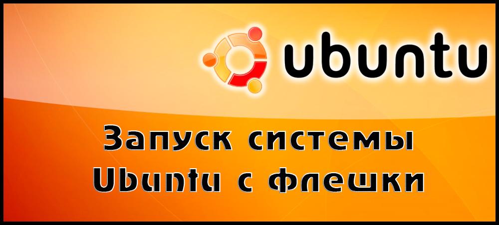Запуск Убунту без установки