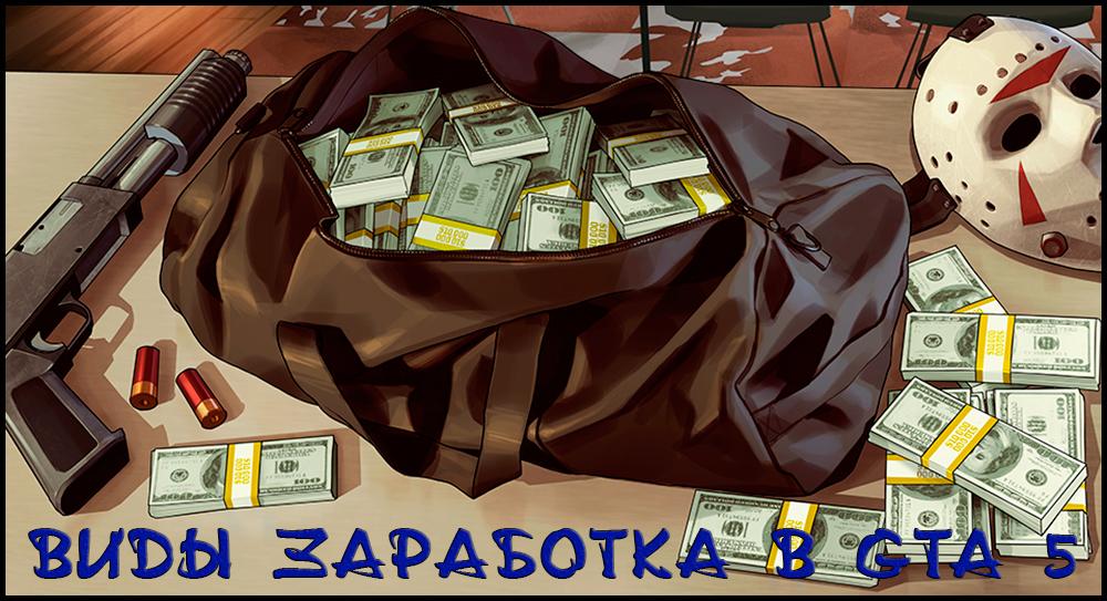 Заработок денег вGTA 5