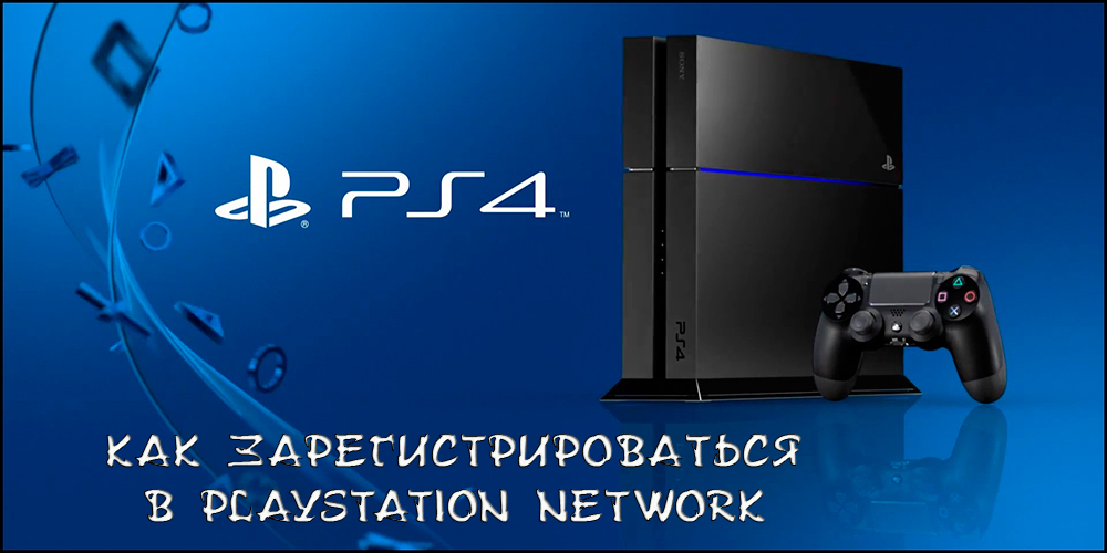 Регистрация в PlayStation Network