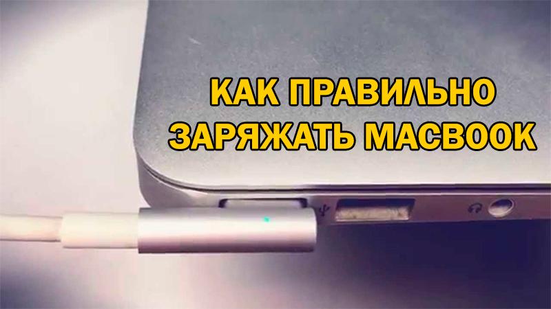 Как заряжать MacBook