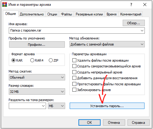 Кнопка «Установить пароль» в WinRAR