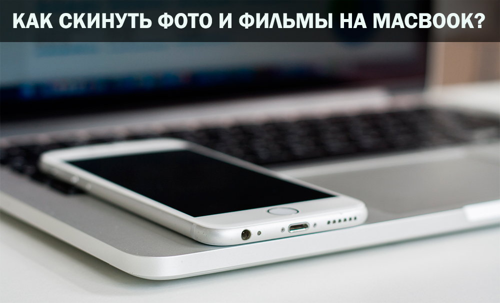 MacBook и iPhone