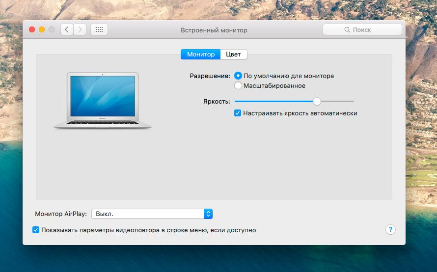 MacBook яркость экрана
