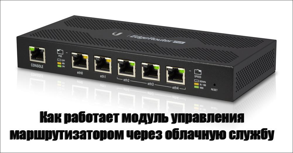 Как работает модуль управления маршрутизатором через облачную службу