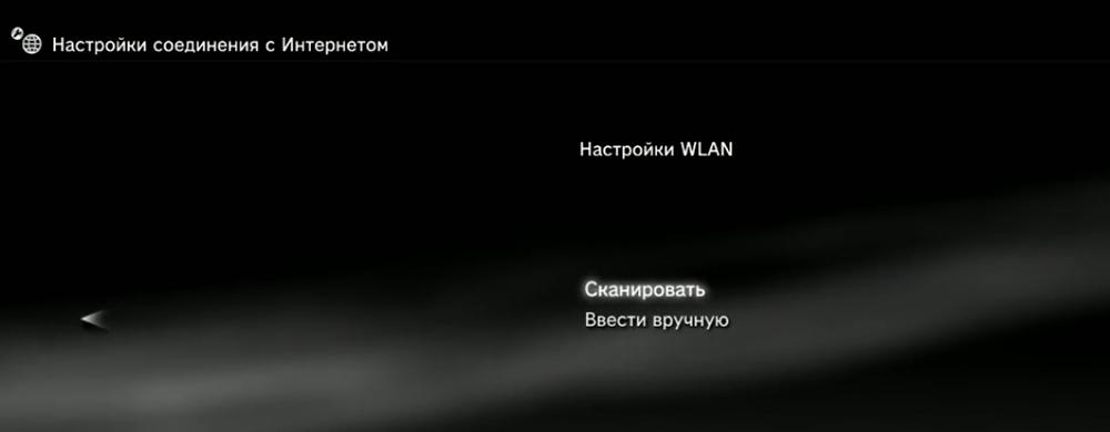 «Настройки WLAN»