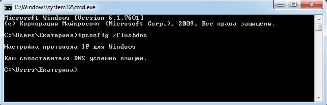 Очистка кэша DNS через командную строку