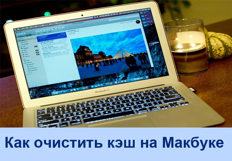 Очистка кэша на MacBook